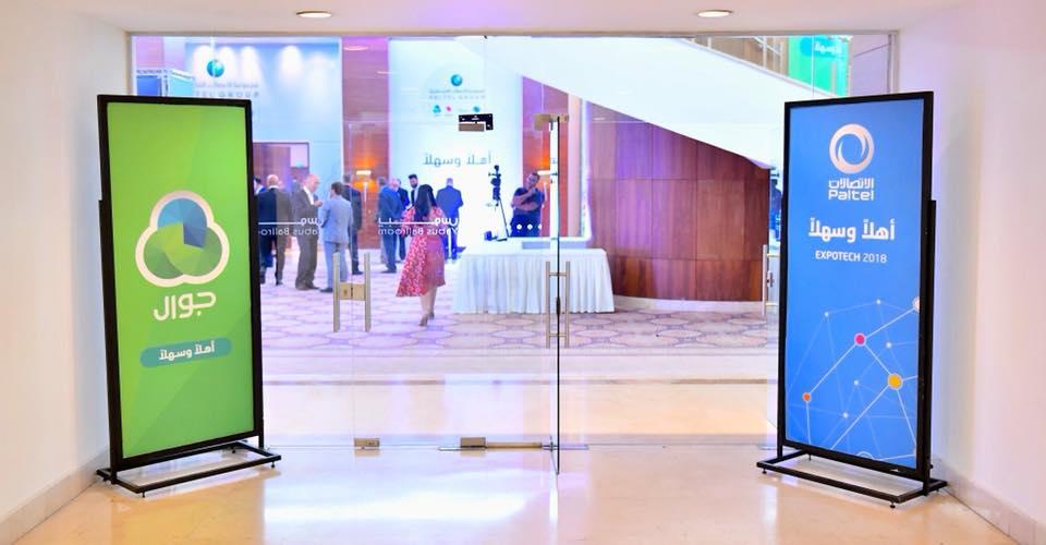 مؤتمر فلسطين التكنولوجي - EXPOTECH 2018